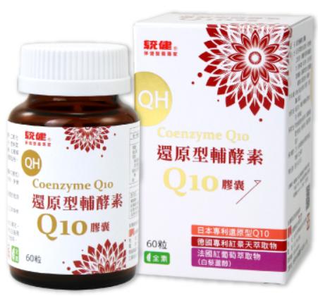 統健 還原型輔酵素Q10膠囊