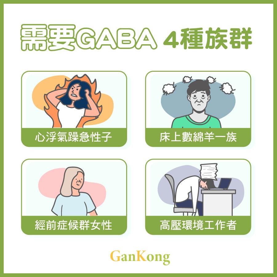 需要GABA族群