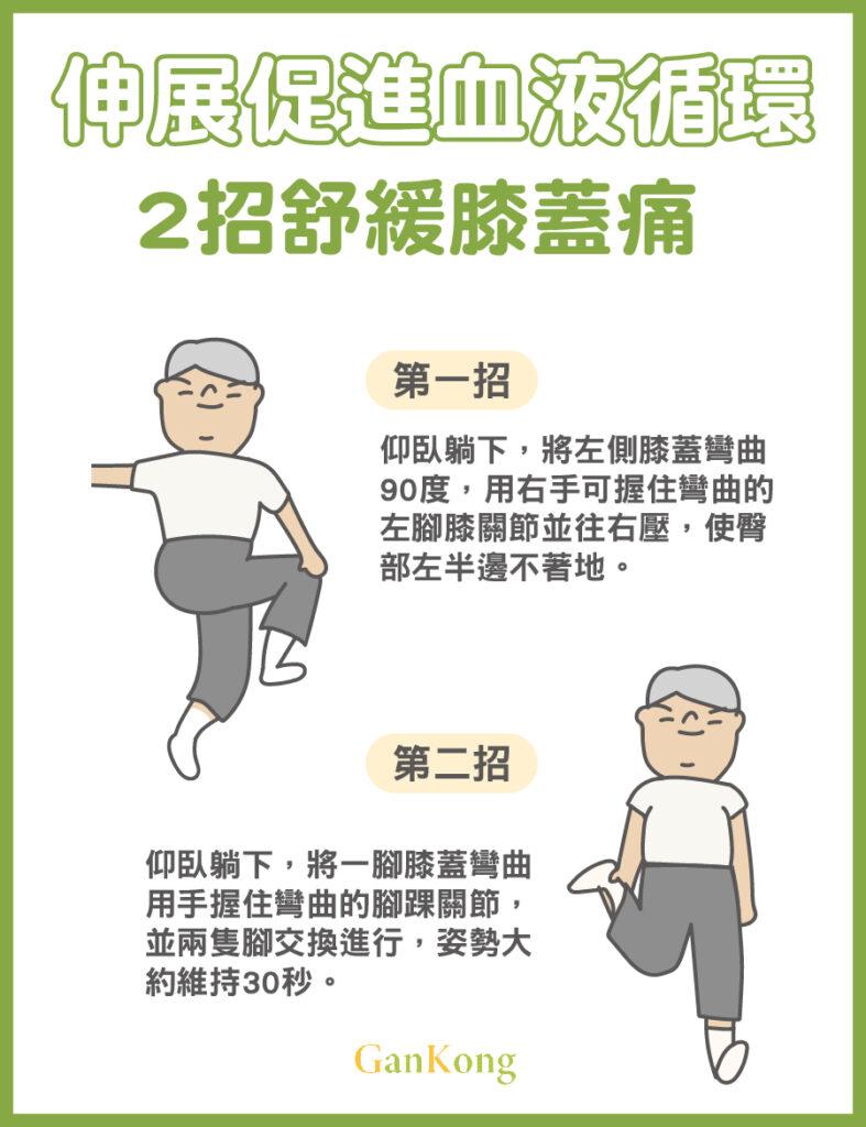 2招舒緩膝蓋痛運動