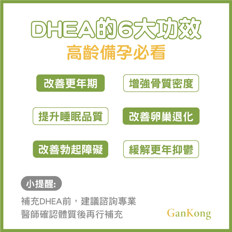 DHEA的6大功效