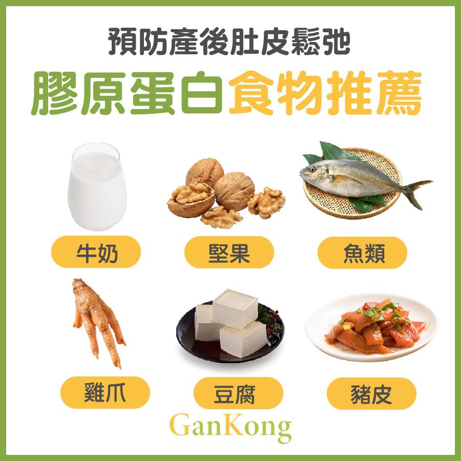 預防產後肚皮鬆弛,膠原蛋白食物推薦