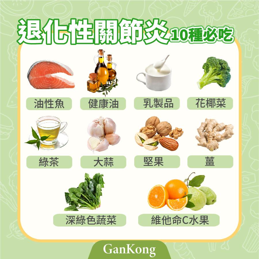 退化性關節炎必吃十種食物